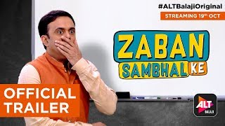 Zaban Sambhal Ke | Webseries | Official Trailer | Sumeet Raghvan | Streaming 19th Oct | ALTBalaji