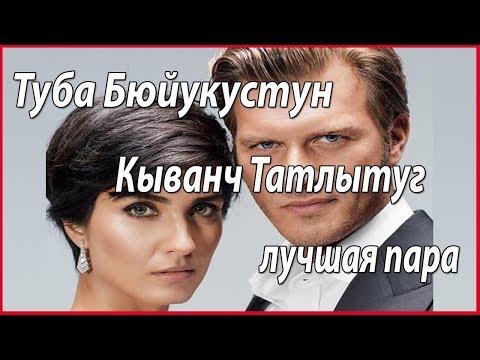 Самая красивая экранная пара Туба и Кыванч #звезды турецкого кино