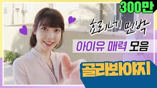 [골라봐야지] 효리네 민박★아이유(IU) 매력 모아보기♥ #효리네민박 #JTBC봐야지