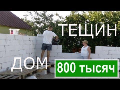 Дом 100м2  за 800 тыс. руб. Для любимой тещи.