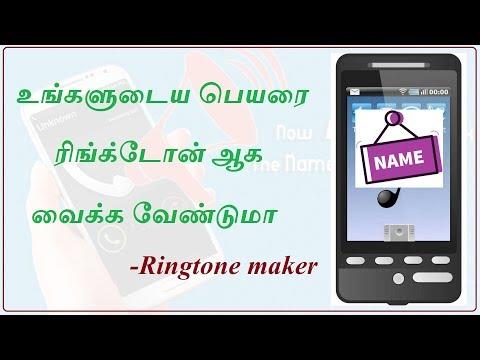 My Name Ringtone Maker in Tamil