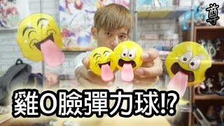 【尊】長了舌頭的雞O臉彈力球!?
