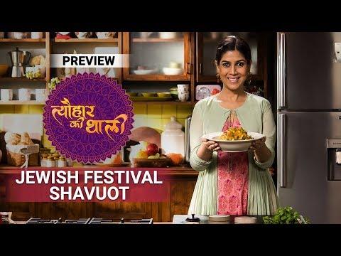 Indian Jewish Festival Shavuot | Tyohaar Ki Thaali with Sakshi Tanwar | Episode 38 - Preview thumbnail
