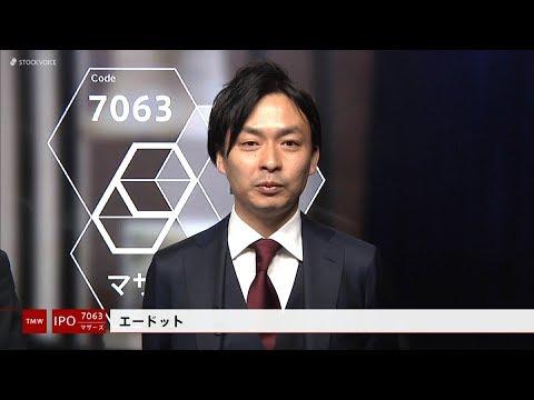 エードット[7063]東証マザーズ IPO