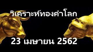 วิเคราะห์ราคาทองคำโลก 23 เมษายน 2562