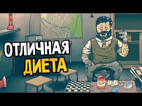 60 Seconds! Прохождение На Русском #12 — ОТЛИЧНАЯ ДИЕТА