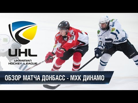 УХЛ, 1/2 Плей-офф, «Донбасс» - МХК «Динамо» 9:0