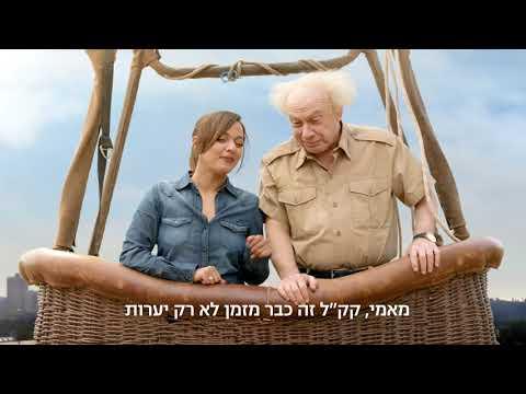 """הזקן ובן זקן עפים על קק""""ל"""