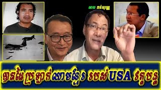 Khan sovan - Continue Khmer blood in USA's hand, Khmer news today, Cambodia hot news, Breaking news