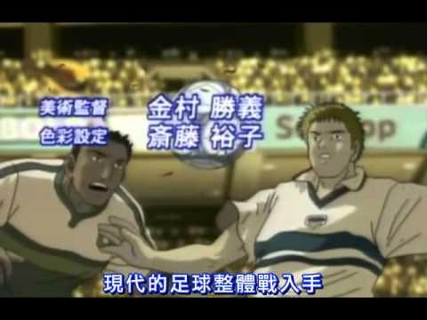 [小回憶] 足球小將 Goal! 粵語 OP (Cantonese Version)
