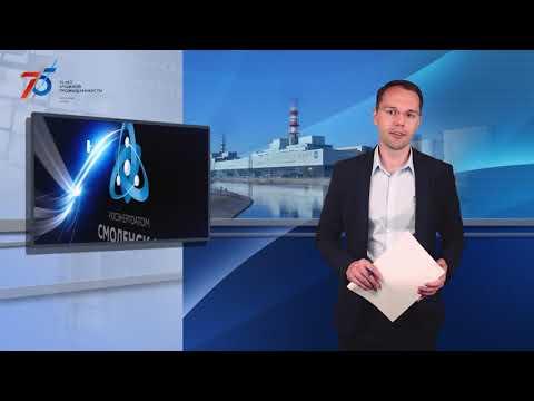 Новости САЭС от 12.05.2020
