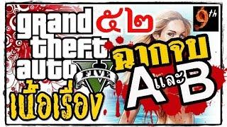"""GTA 5 [เนื้อเรื่อง ซับไทย] PC PS4 XboxOne ตอน52:""""ฉากจบแบบ A และ B"""" (Ending A and B)"""