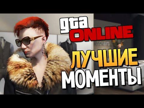 GTA ONLINE - СМЕШНЫЕ МОМЕНТЫ #85