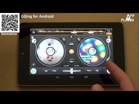[Android] App Plan #27 Как стать диджеем?