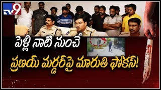 Maruthi Rao tried to kill Pranay on Aug 17 2018 - SP Ranganath