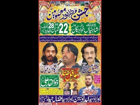 Live Jashan || 28 April 2019 || Imambargah shahiyan khovajaghan Narowal