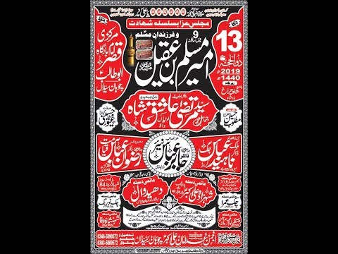 Live Majlis 13 zilhaj chahan syedan Dudial chakwal 2019