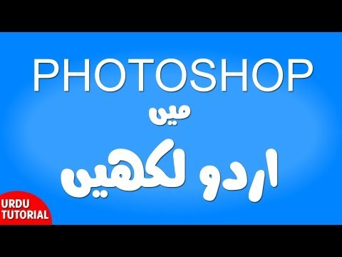 Easiest Way To Write Urdu In Photoshop Without Inpage video