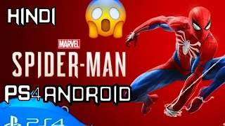 How to download Spiderman PS4 game on Android in Hindi II Pro PUBG II P2
