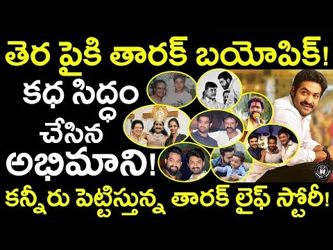 NTR Biopic Movie by Jr NTR Fan | Latest Telugu Movie News | Tollywood News | Telugu Panda