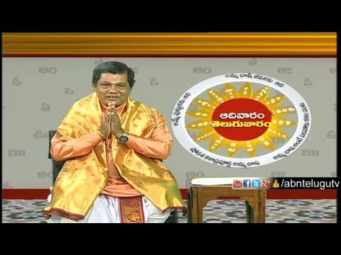 Adivaram Telugu Varam by Meegada Ramalinga Swamy | Importance of Poems | Episode 6 | ABN Telugu