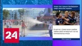 В Самаре, где сыграют сборные России и Уругвая, сохраняется жара - Россия 24