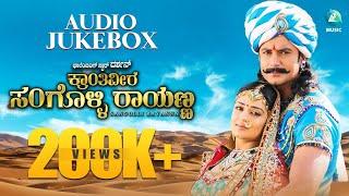 Krantiveera Sangolli Rayanna - Krantiveera Sangolli Rayanna Kannada Hit Songs | Krantiveera Sangolli Rayanna Kannada Full Songs