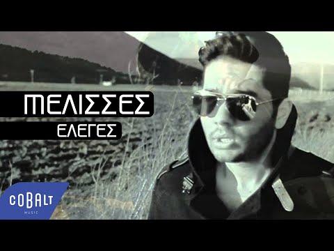 Μέλισσες - Έλεγες | Melisses - Eleges - Official Video Clip