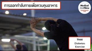 Diabetes: Exercise (Thai)