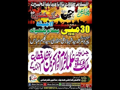 Live Majlis     30 May 2019    Pakhyala Kala Khatai Road