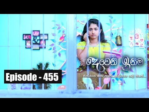 Deweni Inima | Episode 455 05th November 2018