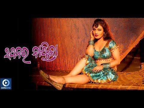 Odia Movie | Sapanara Naika | Chikini Chameli Mu | Ankita |...