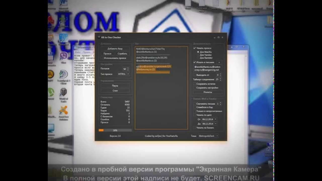Взлом почты ( mail rambler yandex hotmail gmail. взлом по.