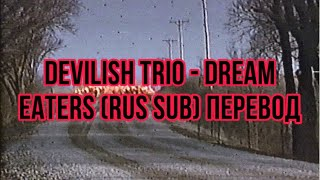 Devilish Trio - Dream Eaters(rus sub) перевод