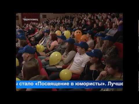22.03.13г. - Новости о 1-ом этапе Фестиваля юмора 2013 молодежи дивизиона СРС