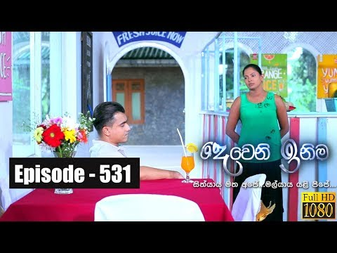 Deweni Inima | Episode 531 19th February 2019