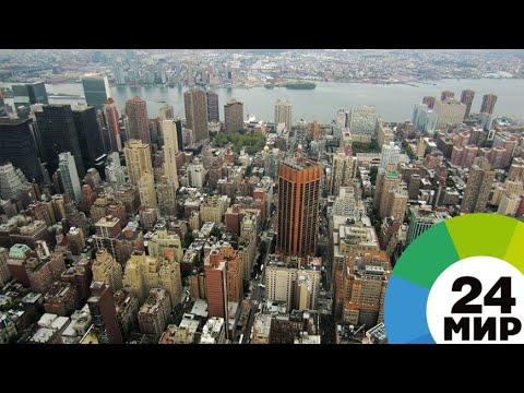 Массовый исход: средний класс покидает Нью-Йорк - МИР 24