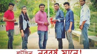 Bangla Short film - নববর্ষ মানে!