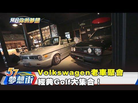 台灣-57夢想街 預約你的夢想-20180821 Volkswagen老車聚會 經典Golf大集合!