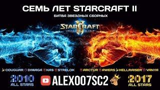 """Шоуматч """"Семь лет StarCraft II: Матч сборных всех звезд"""""""
