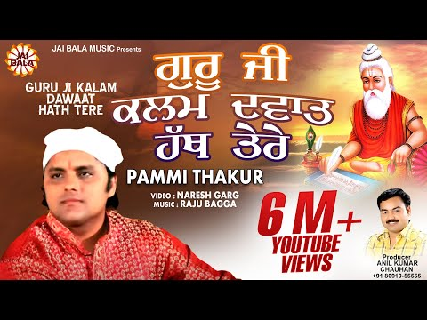 New Punjab Bhajan & Songs | Guru Ji Kalam Dawaat Hath Tere | Pammi Thakur | Jai Bala