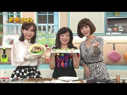 台綜-美鳳有約-EP 712 美鳳上菜 健康料理台灣味 乾煎台式臘肉 (秋香老師、黃惠蘭)