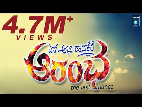 Aarambha Teaser | New Kannada Movie 2015 | S Abhi Hanakere Directed video