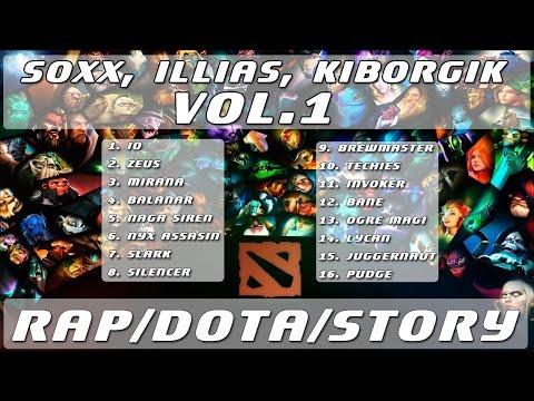R/D/S - Vol.1 (Все песни 1го сезона Rap/Dota/Story)