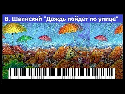 """Шаинский Владимир - Дождь пойдёт по улице... (из м/ф """"Речка, которая течёт на юг"""")"""