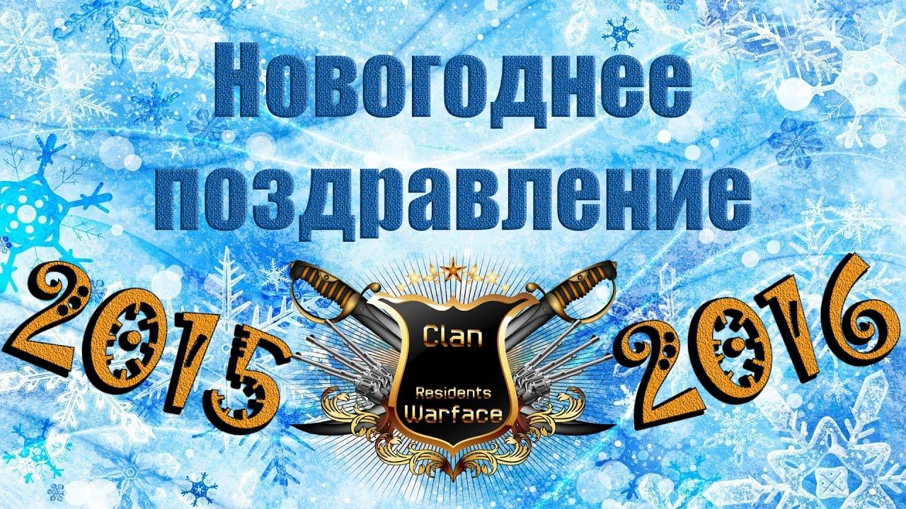 Поздравления год клану