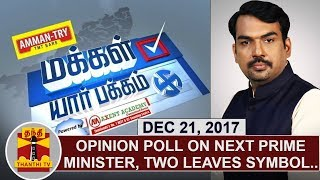 "Makkal Yaar Pakkam 21-12-2017 Opinion Poll on ""Next Prime Minister, Two Leaves Symbol…"""