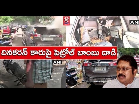 TTV Dinakaran's Car Attacked With Petrol Bomb | Driver And Photographer Injured | V6 News