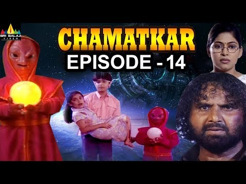 Chamatkar | Indian TV Hindi Serial Episode - 14 | Sri Balaji Video