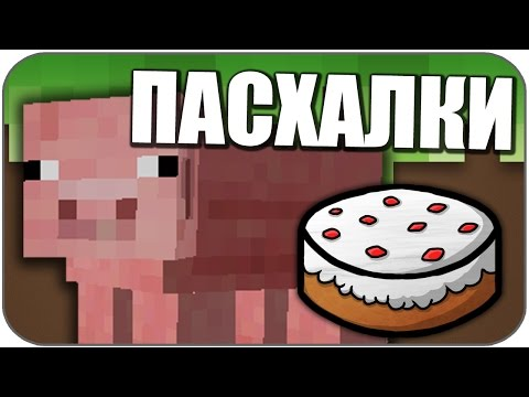 10 пасхалок в Minecraft (Easter Eggs)